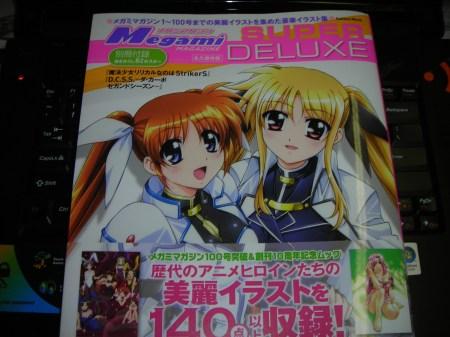 Megami Super Deluxe magazine